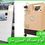 دستگاه اکسیژن تهران
