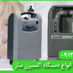 فروش دستگاه اکسیژن کرج