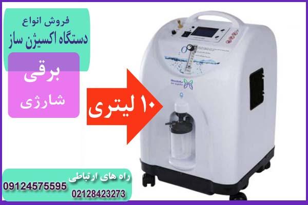اکسیژن ساز 10 لیتری ایرانی