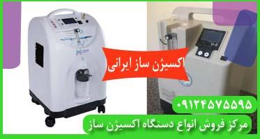 دستگاه اکسیژن ساز ساخت ایران