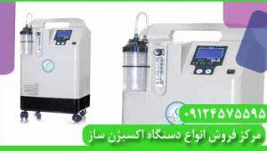 اکسیژن ساز ایرانی مارک اکساز