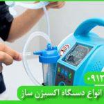 اکسیژن ساز طبی