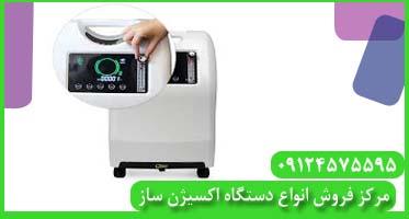 خرید دستگاه اکسیژن ساز طبی