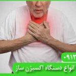 دستگاه اکسیژن برای تنگی نفس