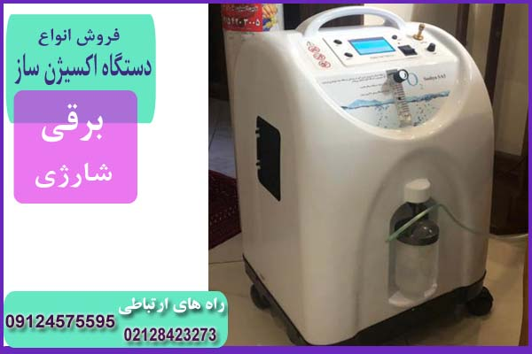 دستگاه اکسیژن تنفسی