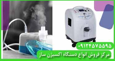 اکسیژن ساز با نبولایزر