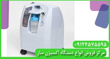 اکسیژن ساز خرید و فروش