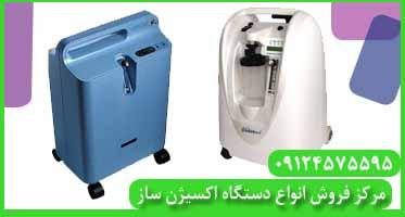 دستگاه اکسیژن ساز با قیمت