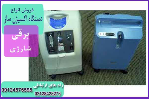 دستگاه اکسیژن ساز قیمت