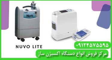 راهنمای خرید دستگاه اکسیژن ساز