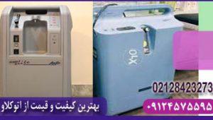 مرکز خرید اکسیژن در مشهد