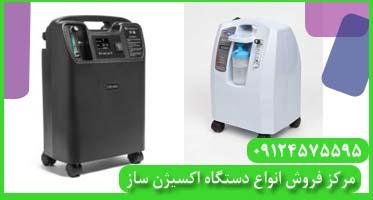 مرکز خرید اکسیژن مشهد