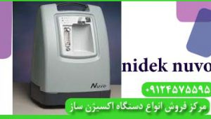اکسیژن ساز نایدک 8 لیتری
