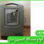 اکسیژن ساز 8 لیتری
