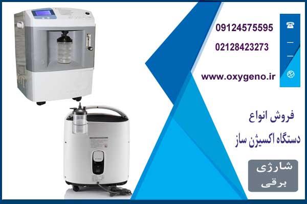 دستگاه اکسیژن ساز چینی