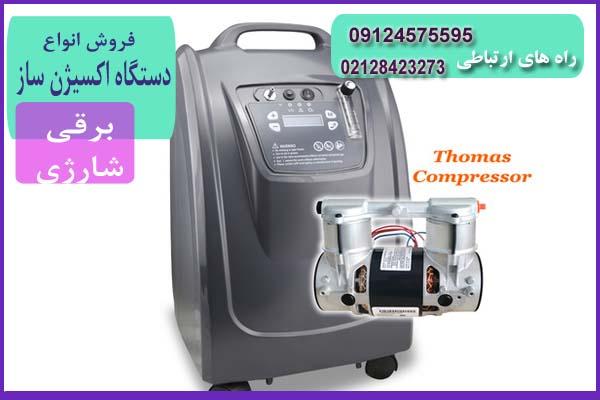 دستگاه اکسیژن ساز thomas