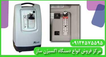 قیمت دستگاه اکسیژن ساز 8 لیتری