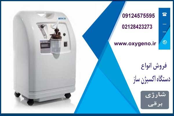 دستگاه اکسیژن ساز maxy