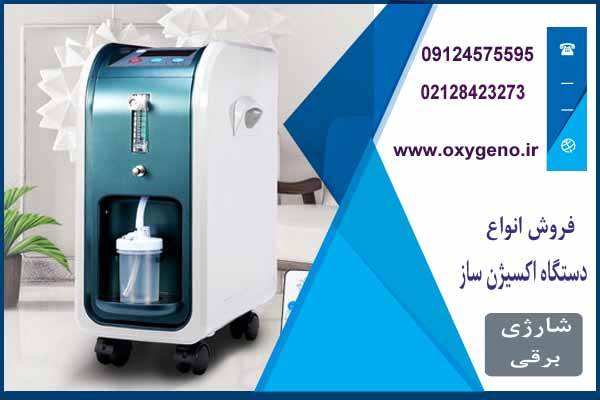 اکسیژن ساز ثابت