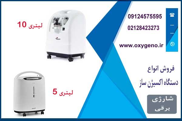 اکسیژن ساز خانگی برای کرونا