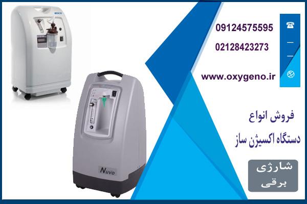 اکسیژن ساز 10 لیتری قیمت