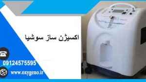 خرید اکسیژن ساز ایرانی