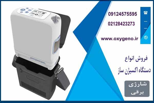 فروش اکسیژن ساز همراه