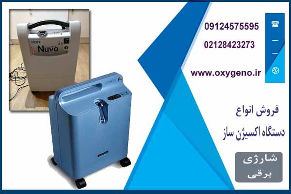 قیمت دستگاه اکسیژن