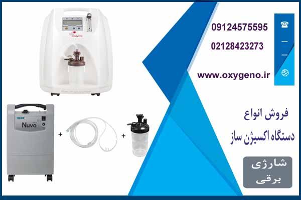 اکسیژن ساز خانگی کوچک