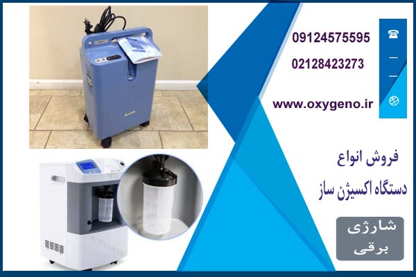 اکسیژن ساز خانگی