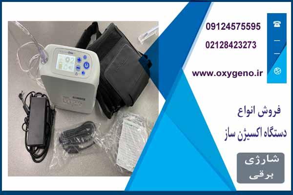اکسیژن ساز شارژی