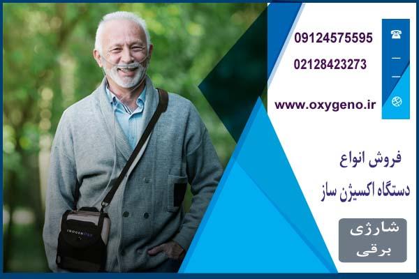 اکسیژن ساز مسافرتی