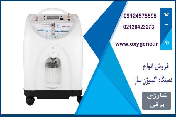 اکسیژن ساز معمولی ایرانی