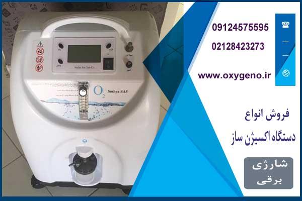 اکسیژن نفس یار 5 لیتری
