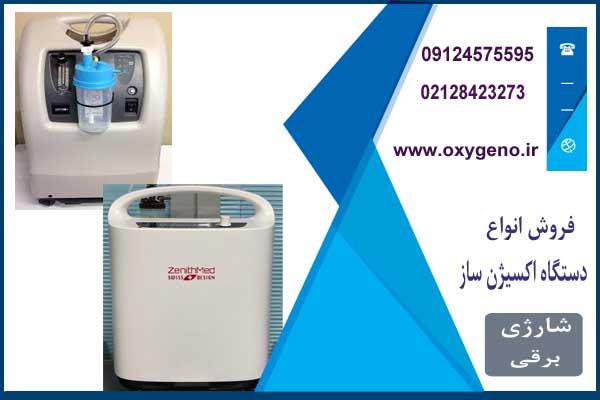 بهترین اکسیژن ساز 5 لیتری