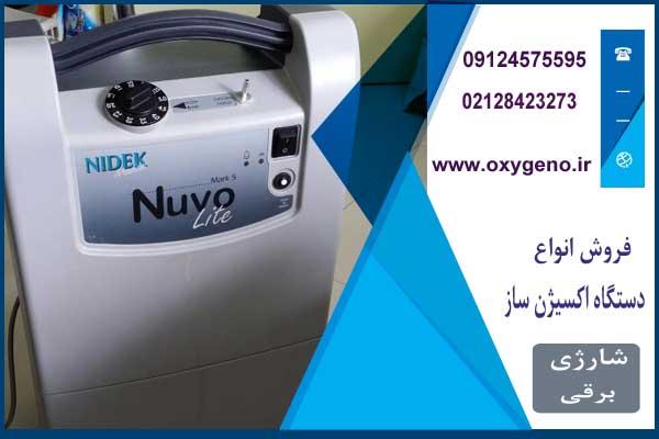 دستگاه اکسیژن فروش