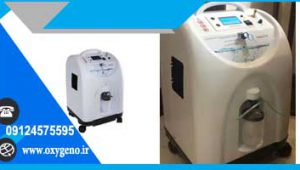 دستگاه اکسیژن نفس یار 5 لیتری