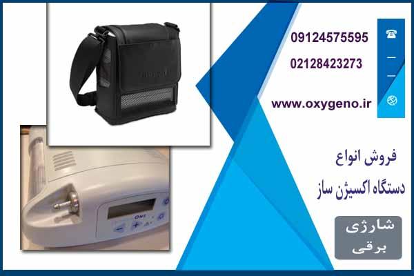قیمت اکسیژن ساز شارژی