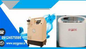 دستگاه اکسیژن ساز خانگی جدید