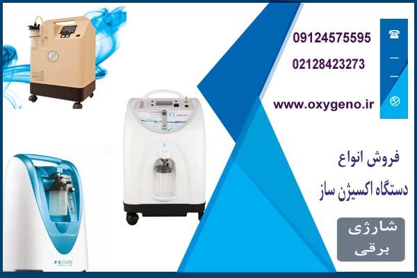 دستگاه های اکسیژن ساز خانگی