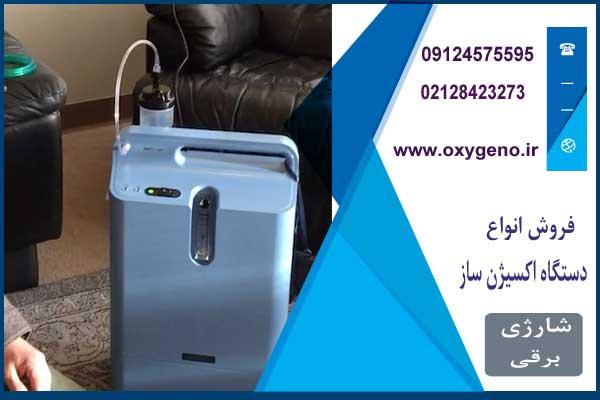 فروش اکسیژن ساز اصفهان