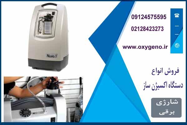 فروش دستگاه اکسیژن ساز خانگی