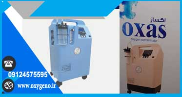 اکسیژن ساز ایرانی مارک اکساز oxas