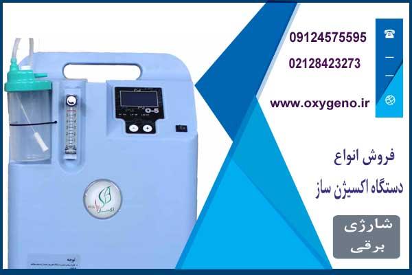 اکسیژن ساز مارک اکساز