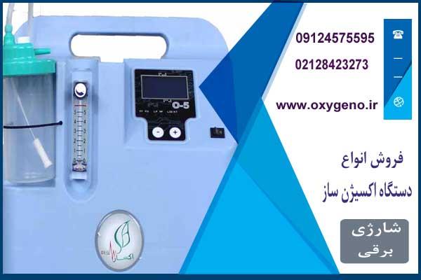 اکسیژن ساز اکساز مدل o-5