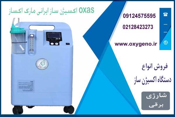 اکسیژن ساز اکساز oxas
