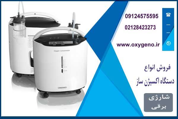 اکسیژن ساز یوول 5 لیتری
