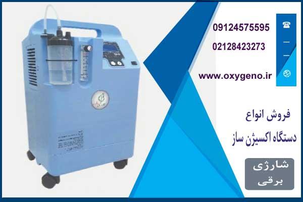 دستگاه اکسیژن ساز اکساز