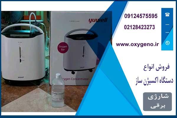 فروش اکسیژن ساز یوول
