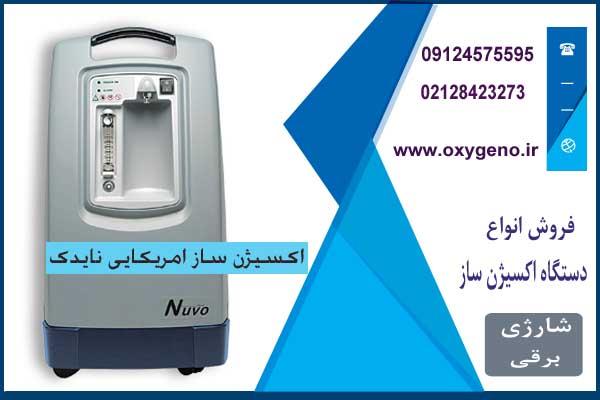 دستگاه اکسیژن ساز 8 لیتری نایدک